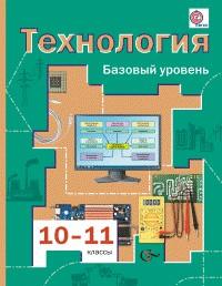 Технология. 10-11 кл.: Учебник: Базовый уровень (ФГОС)