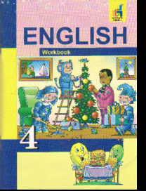 Английский язык. 4 кл.: Рабочая тетрадь ФГОС /+727710/