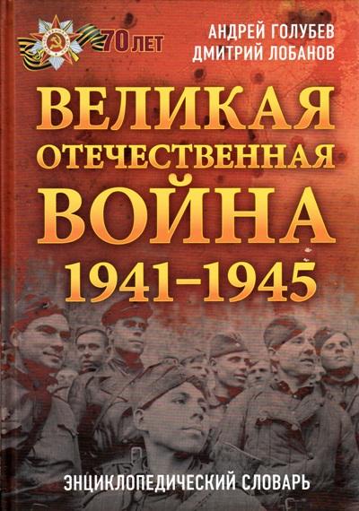 Великая Отечественная война. 1941-1945 гг.: Энциклопедический словарь