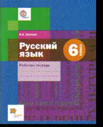 Русский язык. 6 кл.: Рабочая тетрадь ФГОС