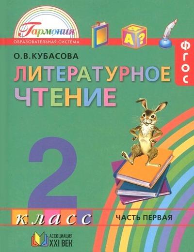 Литературное чтение. 2 кл.: Учебник: В 3-х ч.: Ч. 1 (ФГОС) /+979238/