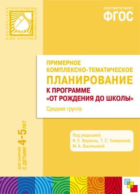 """Примерное комплексно-тематическое планир. к программе """"От рождения до школы"""