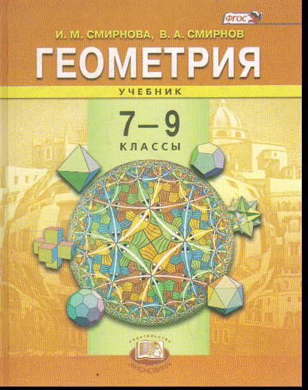 Геометрия. 7-9 кл.: Учебник ФГОС /+125464/