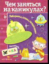 Лабиринты, схемы, головоломки: Вып. 2