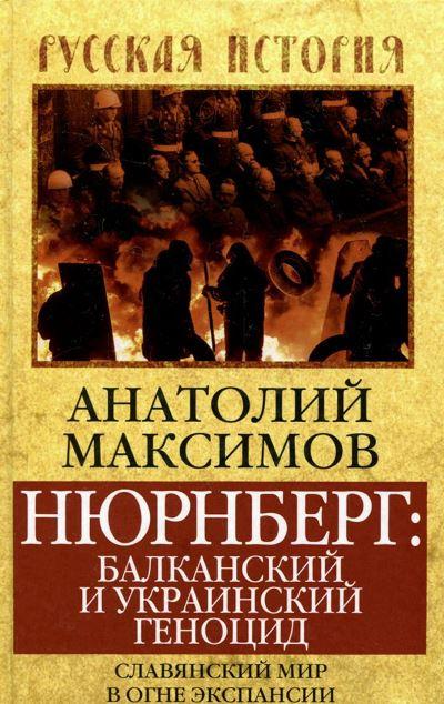 Нюрнберг: Балканский и украинский геноцид: Славянский мир в огне экспансии