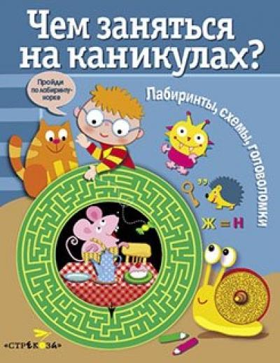 Лабиринты, схемы, головоломки: Вып. 3