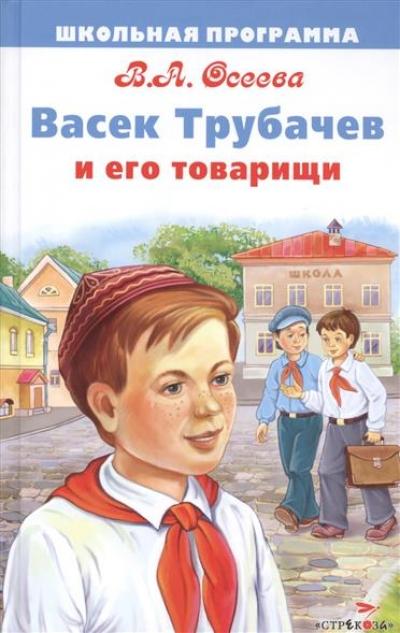 Васек Трубачев и его товарищи: Повесть