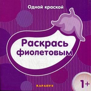 Раскраска Раскрась фиолетовым