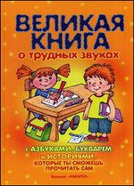 Великая книга о трудных звуках с азбуками, букварем и историями, которые т