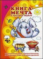 Книга-мечта о трудных звуках: Логопедическая азбука, народный фольклор, пал