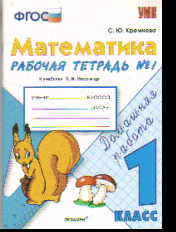 Математика. 1 кл.: Рабочая тетрадь № 1 к учеб. Моро М.И. ФГОС