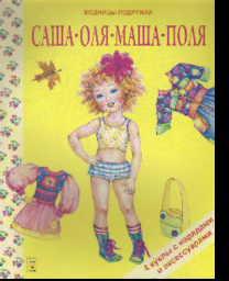Саша. Оля. Маша. Поля: 4 куклы с нарядами и аксессуарами