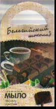 Творч Мыло своими руками Бельгийский шоколад