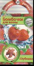 Творч Бомбочки для ванн своими руками Морская звезда клубника (морск. соль)