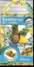 Бомбочки для ванн своими руками Золотая рыбка ананас (с морск. солью)