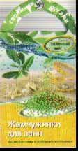 Творч Жемчужинки для ванн своими руками Зеленый чай