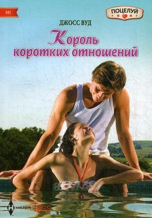 Король коротких отношений: Роман