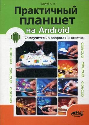 Практичный планшет на Android: Саомучитель в вопросах и ответах