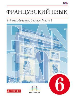Французский язык как второй иностранный. 6 кл.: Учебник. 2-й год обуч.: Ч.1