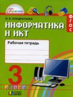 Информатика и ИКТ. 3 кл.: Рабочая тетрадь (ФГОС)(Нателаури) /+801417/