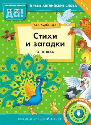 Английский язык. Стихи и загадки о птицах: Пособие для детей 4-6 лет