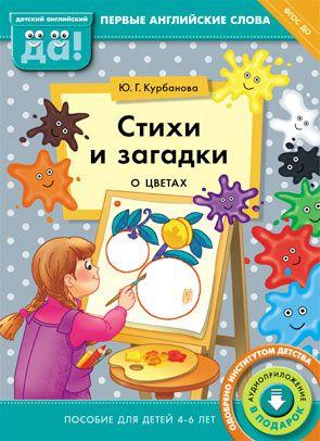 Английский язык. Стихи и загадки о цветах: Пособие для детей 4-6 лет