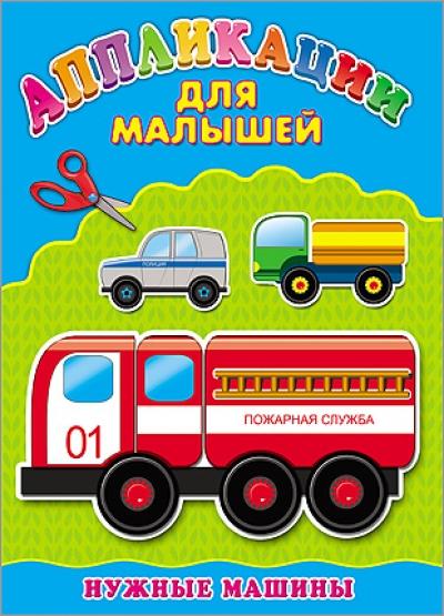 Аппликации для малышей. Нужные машины