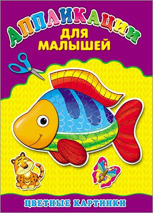 Аппликации для малышей. Цветные картинки