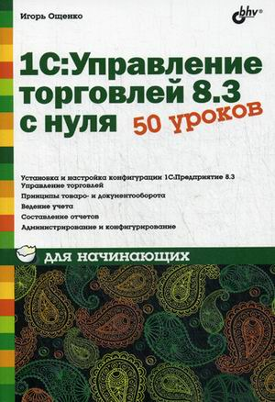 1С:Управление торговлей 8.3 с нуля: 50 уроков