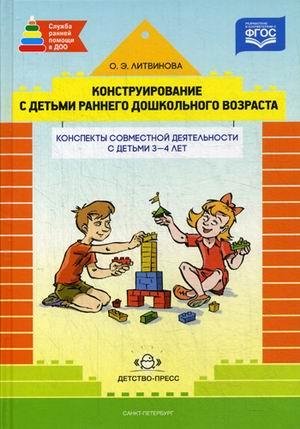 Конструирование с детьми раннего дошкольного возраста: Конспекты совместной
