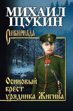 Осиновый крест урядника Жигина: Роман