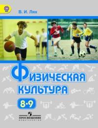 Физическая культура. 8-9 кл.: Учебник ФГОС /+802861/