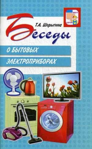 Беседы о бытовых электроприборах: Метод. рекомендации