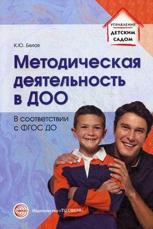 Методическая деятельность в дошкольной организации