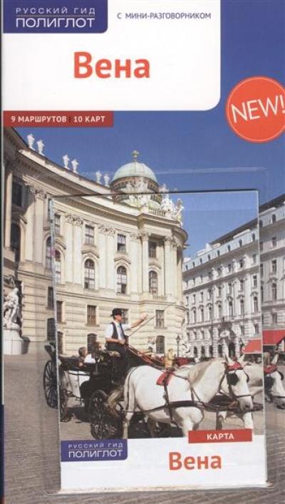 Вена: Путеводитель с мини-разговорником: 9 маршрутов, 10 карт
