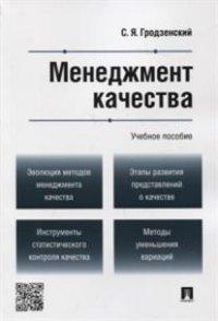 Менеджмент качества: Учеб. пособие