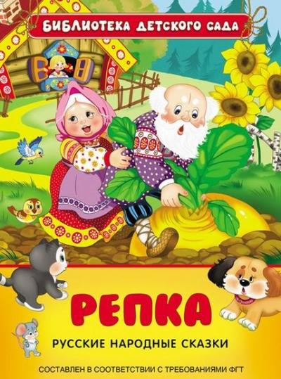 Репка: Русские народные сказки
