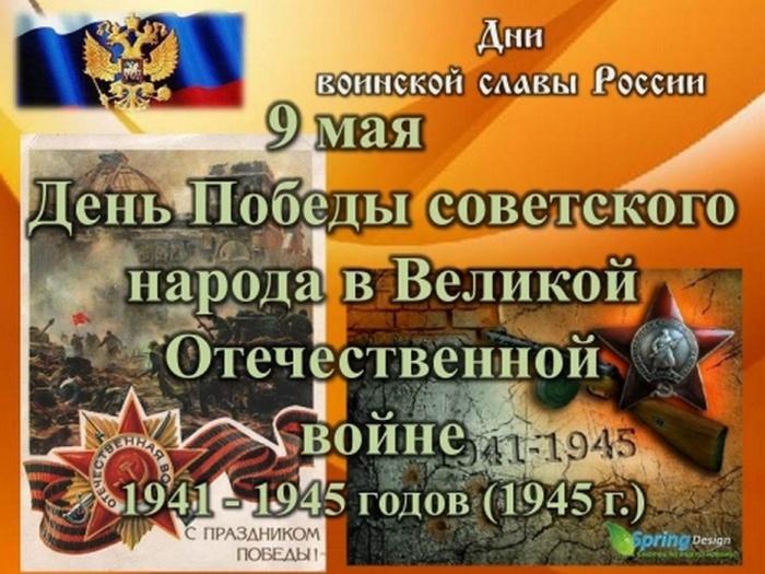 Комплект плакатов День Победы в Великой Отечественной войне: 8 плакатов