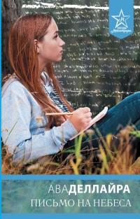 Письмо на небеса: Роман