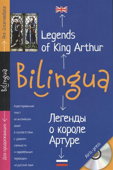 Легенды о короле Артуре. Legends of King Arthur