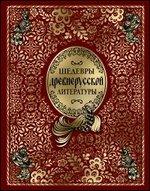 Шедевры древнерусской литературы