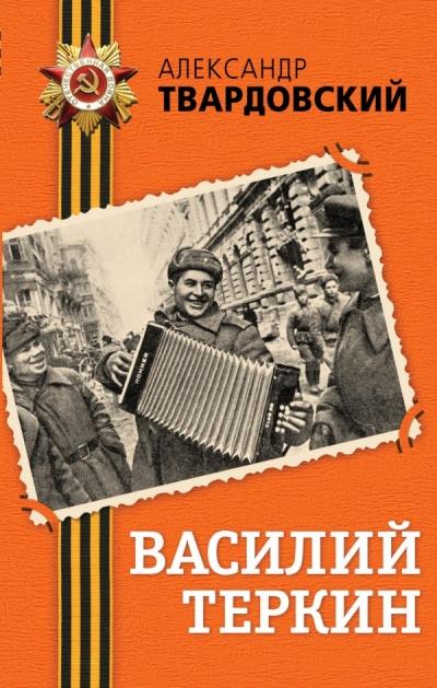 Василий Теркин: Поэма