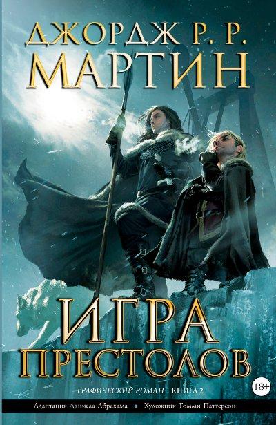 Игра престолов. Книга 2
