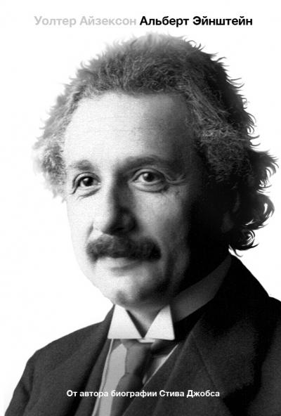 Альберт Эйнштейн: Его жизнь и его Вселенная