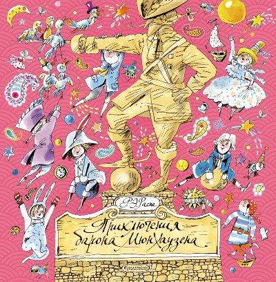 Приключения барона Мюнхаузена: Сказочная повесть