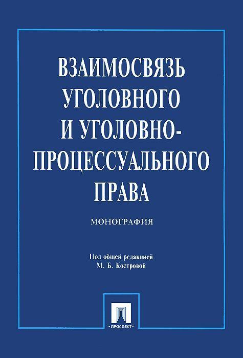 Взаимосвязь уголовного и уголовно-процессуального права: Монография