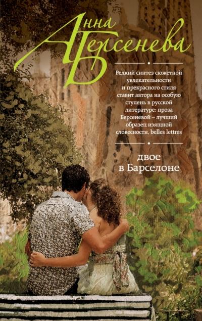 Двое в Барселоне: Роман