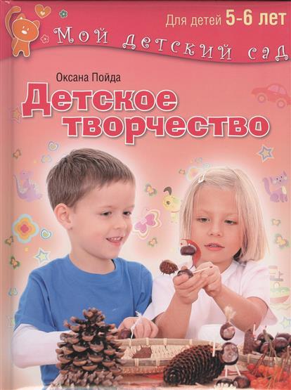 Детское творчество: Для занятий с детьми 5-6 лет
