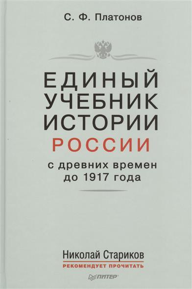 Единый учебник истории России с древних времен до 1917 года. С предисловием