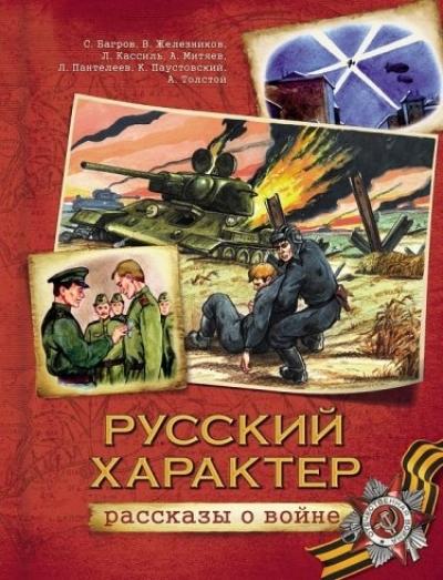 Русский характер. Рассказы о войне